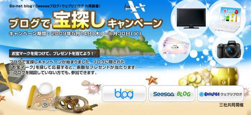 2009.05宝探しキャンペーン.jpg