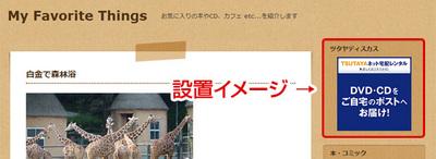 cap_tsutaya2.jpg